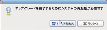 Ubuntu 9.04 アップグレード 再起動