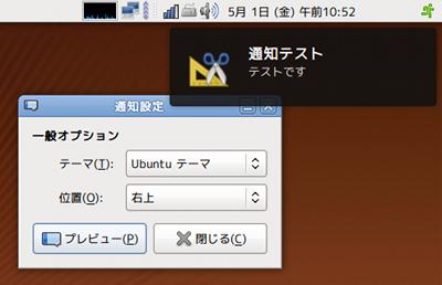 Ubuntu 9.04 アップグレード 新機能 ポップアップ通知