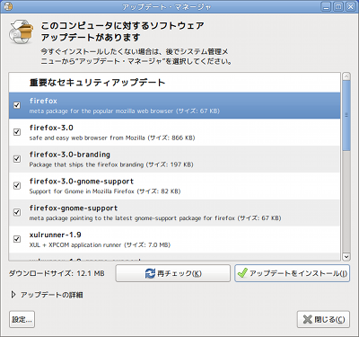Ubuntu 9.04 アップグレード 新機能 アップデートマネージャ