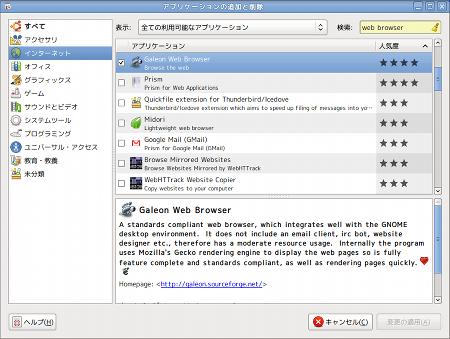 Ubuntu 9.04 アップグレード新機能 インストール