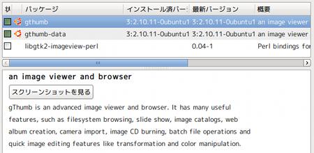 Ubuntu 9.04 アップグレード 新機能 Synaptic パッケージマネージャ