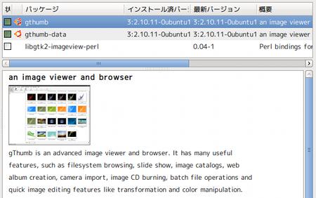 Ubuntu 9.04 アップグレード 新機能 Synaptic スクリーンショット