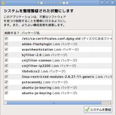 Ubuntu 9.04 アップグレード 新機能 不要パッケージの管理