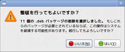 Ubuntu 9.04 アップグレード 新機能 不要パッケージの削除