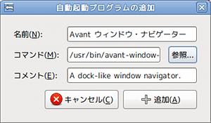 Ubuntu システムツール 自動起動するアプリ追加