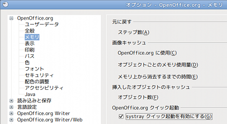 Ubuntu システムツール 自動起動するアプリ OpenOffice