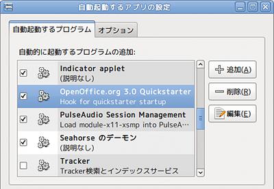 Ubuntu システムツール 自動起動するアプリ OpenOffice クイック起動