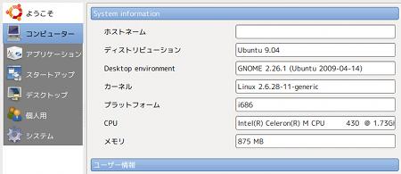 Ubuntu Tweak システムツール システム情報