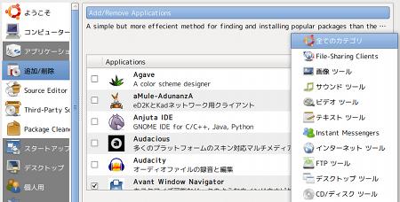 Ubuntu Tweak システムツール アプリケーションの追加と削除