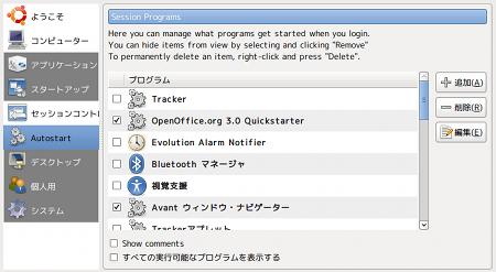 Ubuntu Tweak システムツール 自動起動するアプリ