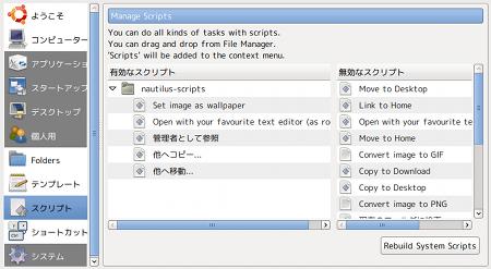 Ubuntu Tweak システムツール コンテキストメニュー