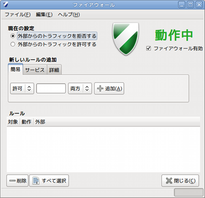 Gufw Ubuntu システムツール ファイアウォール