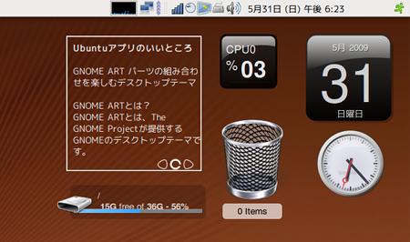 Ubuntu ガジェット Screenlets