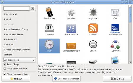 Ubuntu ガジェット Screenlets ガジェット追加