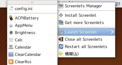 Ubuntuガジェット Screenlets ガジェットパネル