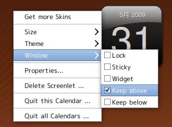Ubuntuガジェット Screenlets ガジェット設定