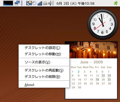 Ubuntuガジェット gDesklets ガジェット設定