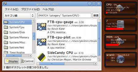 Ubuntuガジェット gDesklets システム情報