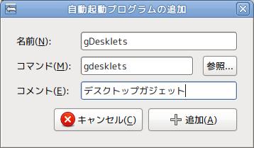 Ubuntu gDesklets 自動起動するアプリの設定