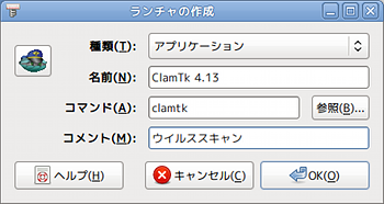 ClamTk ウイルススキャン メニュー追加