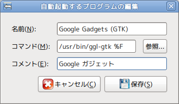 Ubuntuガジェット Googleガジェット 自動起動