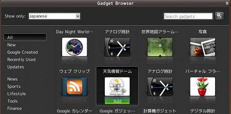 Ubuntuガジェット Googleガジェット ガジェット追加