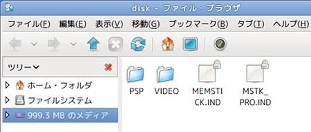 Ubuntu WinFF 動画変換 PSP保存