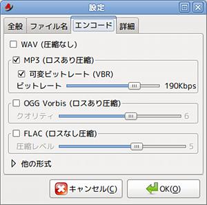 Ubuntu Asunder CDリッピング MP3ファイル