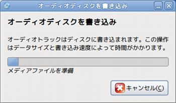 Ubuntu Serpentine ライティングソフト CD書き込み