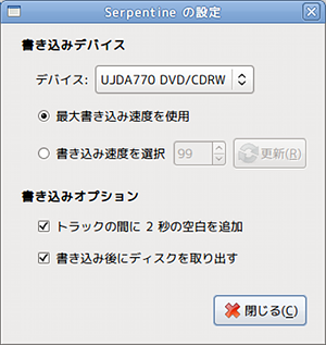 Ubuntu Serpentine ライティングソフト オプション設定