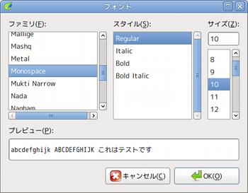 Ubuntu Leafpad テキストエディタ フォント