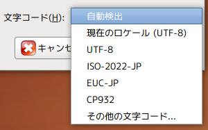 Ubuntu Leafpad テキストエディタ 文字コード
