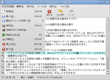 ubuntu KWrite テキストエディタ