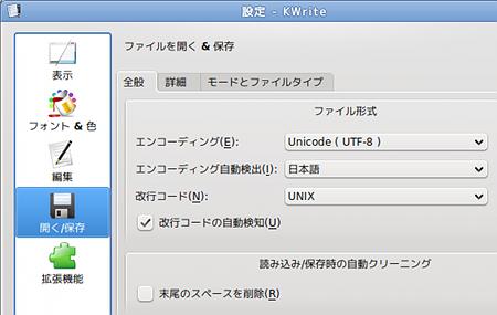 ubuntu KWrite テキストエディタ 文字コード自動検出