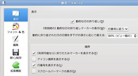 ubuntu KWrite テキストエディタ ワードラップ
