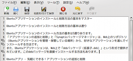 ubuntu KWrite テキストエディタ 行番号表示