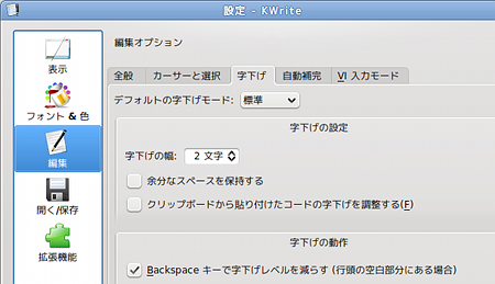 ubuntu KWrite テキストエディタ インデント