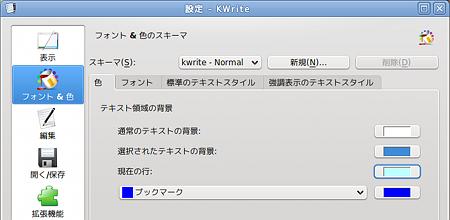ubuntu KWrite テキストエディタ フォント