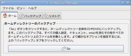 ubuntu File Backup Manager バックアップ