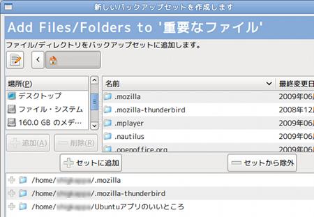 ubuntu File Backup Manager フォルダバックアップ