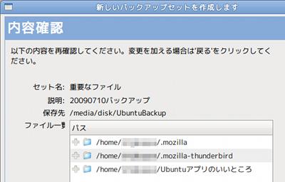 ubuntu File Backup Manager バックアップ確認