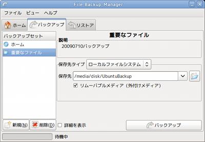 ubuntu File Backup Manager バックアップ開始