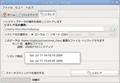 ubuntu File Backup Manager リストア