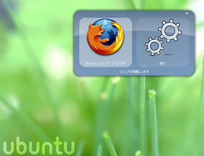 GNOMEDo Ubuntu ランチャー