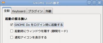 GNOMEDo Ubuntu ランチャー 自動起動