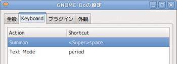 GNOMEDo Ubuntu ランチャー ショートカットキー設定