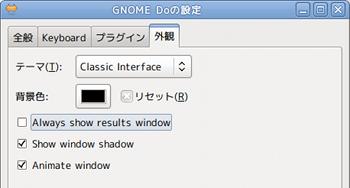 GNOMEDo Ubuntu ランチャー 外観の設定