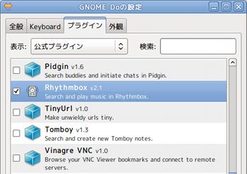 GNOMEDo Ubuntu ランチャー プラグイン