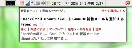 Ubuntu CheckGmail Gmail通知