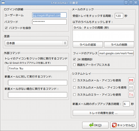 Ubuntu CheckGmail Gmail通知 Gmailアカウント